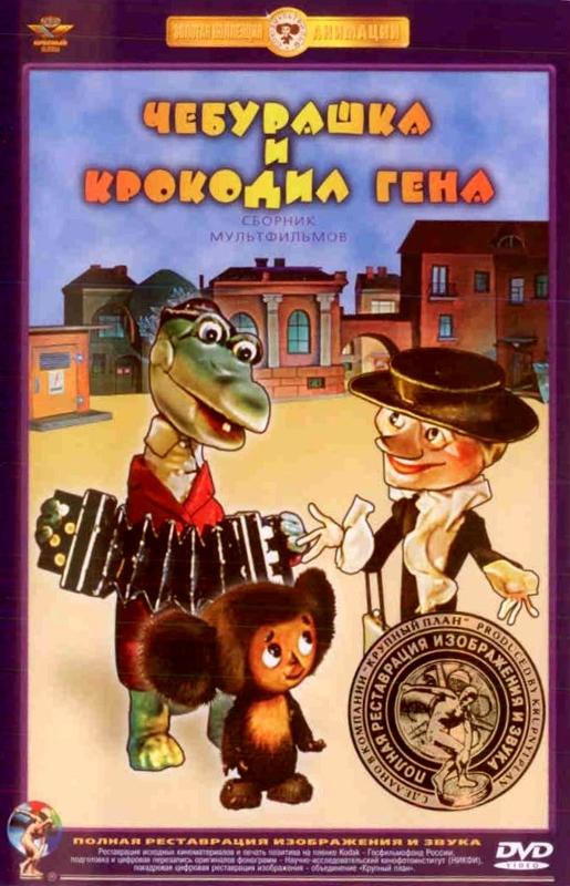 Чебурашка и крокодил Гена. Сборник мультфильмов (DVD) (полная реставрация звука и изображения) девчата dvd полная реставрация звука и изображения
