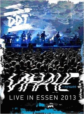 ДДТ. Live in Essen 2013 + лучшее (2 DVD + 4 CD)
