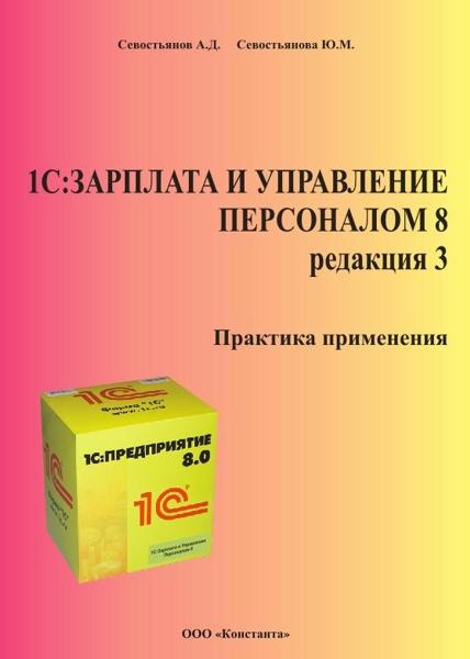 1С:Зарплата и Управление Персоналом 8. Редакция 3. Практика применения