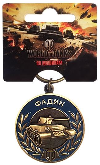 Брелок металлический World of Tanks. Фадин от 1С Интерес