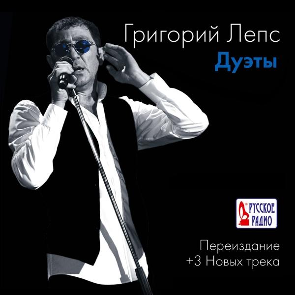 Григорий Лепс. Дуэты от 1С Интерес