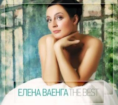 Елена Ваенга: The Best (2 CD + DVD) елена александровна власова ряды