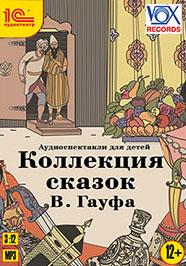 Гауф Вильгельм Коллекция сказок В. Гауфа (Цифровая версия)