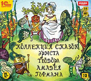 Коллекция сказок Э.Т.А. ГофманаСлушателям предлагаются великолепные сказки замечательного немецкого писателя-романтика Эрнста Теодора Амадея Гофмана (1776–1822).<br>