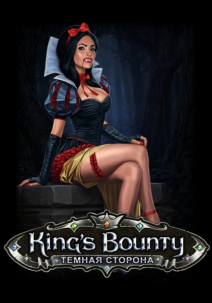 King's Bounty: Темная сторона. Премиум издание  лучшие цены на игру и информация о игре