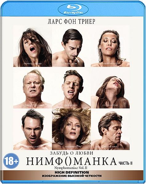 Нимфоманка. Часть 2 (Blu-ray) проигрыватель blu ray lg bp450 черный