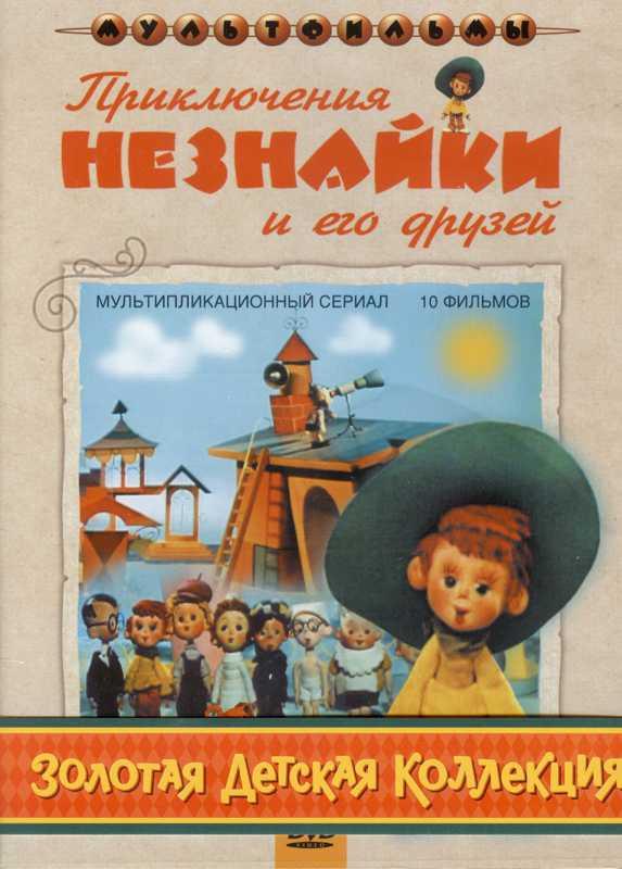 Приключения Незнайки и его друзей. Сборник мультфильмов (3 DVD) (полная реставрация звука и изображения)