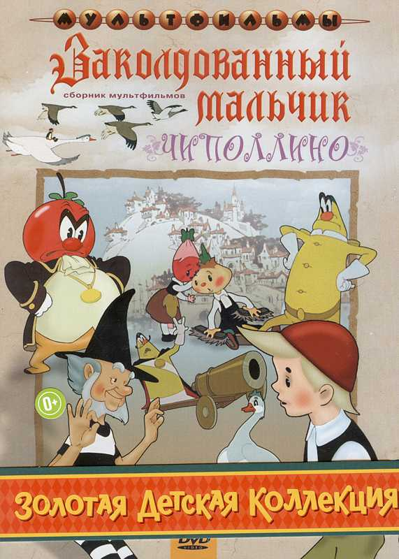 Чиполлино / Заколдованный мальчик. Сборник мультфильмов (3 DVD) (полная реставрация звука и изображения) abbyfank 240 pcs rainbow domino blocks wooden building colored learning educational toys wood dominos bricks gift for children