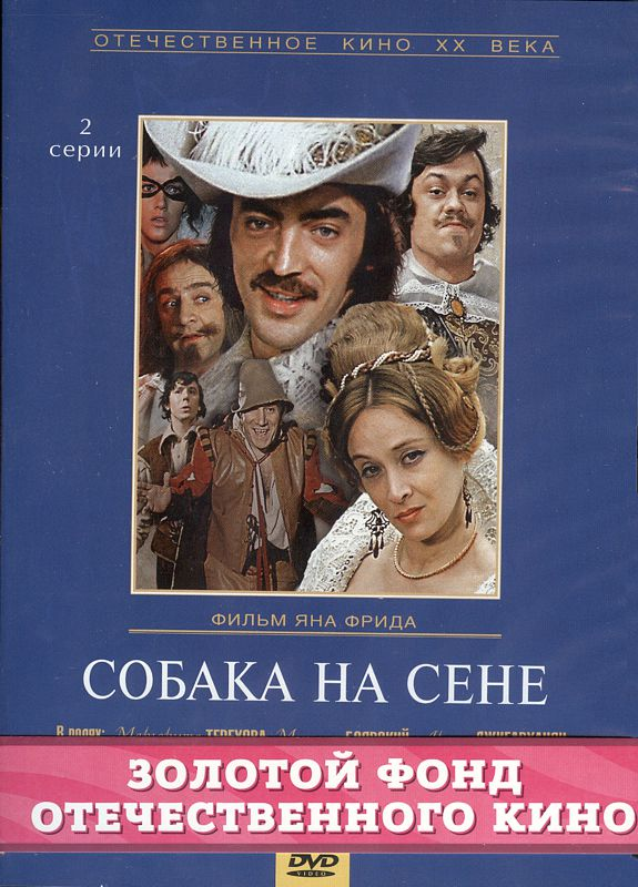 Мюзиклы. Часть 2 (3 DVD) (полная реставрация звука и изображения)