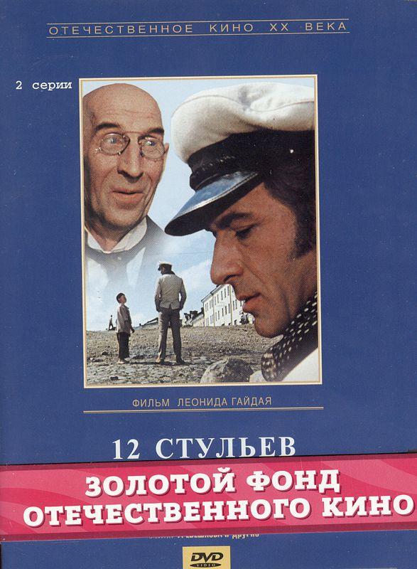 Комедии. Часть 1 (3 DVD) (полная реставрация звука и изображения)