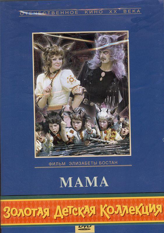 Сказки. Часть 1 (3 DVD) (полная реставрация звука и изображения)