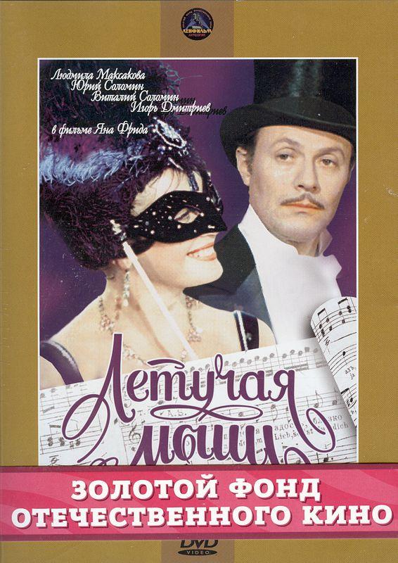 Мюзиклы. Часть 1 (3 DVD) (полная реставрация звука и изображения)