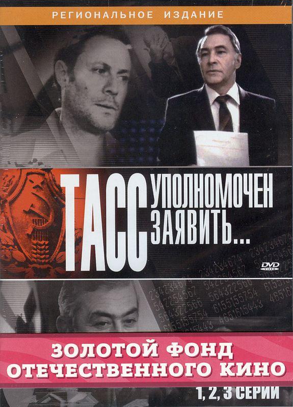 ТАСС уполномочен заявить... 1,2,3 серии (4 DVD) (полная реставрация звука и изображения)В сериале ТАСС уполномочен заявить перед советскими разведчиками поставлена сложная и опасная задача &amp;ndash; срочно выявить агента ЦРУ, живущего в Москве и работающего в учреждении, куда поступает вся информация по &amp;laquo;африканскому узлу&amp;raquo;.<br>