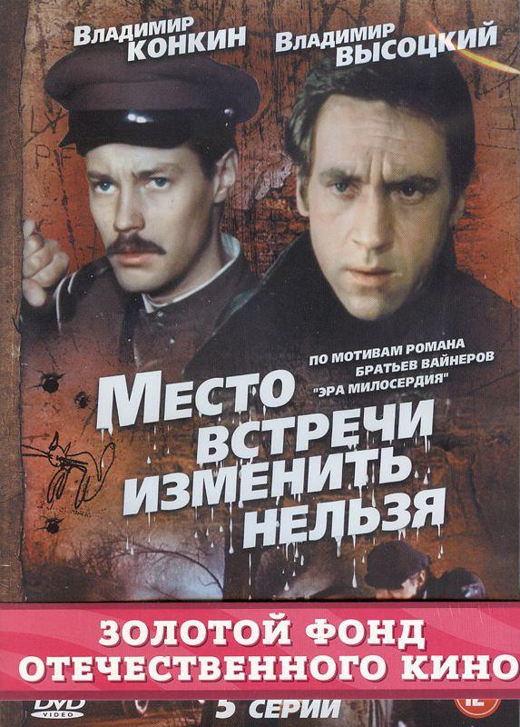 Шпионский детектив (3 DVD) (полная реставрация звука и изображения)