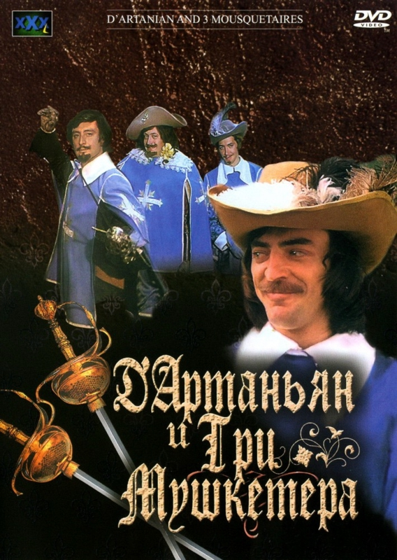ДАртаньян и три мушкетера (региональное издание)Александр Дюма писал роман, опираясь на исторические факты, но в фильме ДАртаньян и три мушкетера они поданы в комедийном ключе с большим количеством замечательных песен, приключений, дуэлей и интриг.<br>