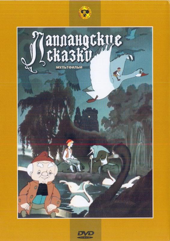 Лапландские сказки: Сборник мультфильмов (региональное издание) ангел сборник мультфильмов