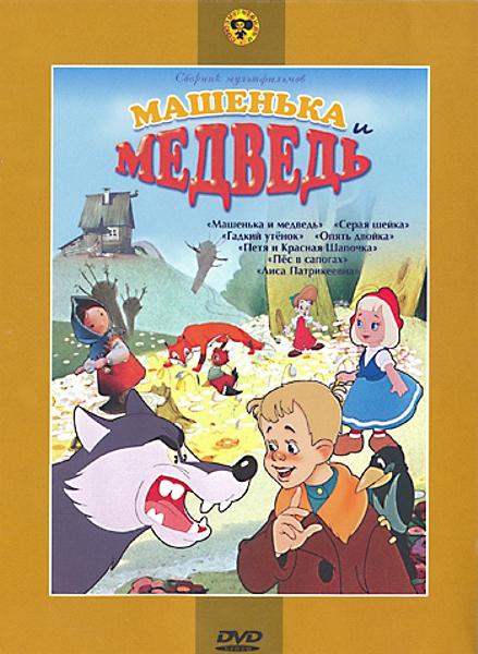 Машенька и медведь. Сборник мультфильмов (региональное издание) чиполлино заколдованный мальчик сборник мультфильмов 3 dvd полная реставрация звука и изображения