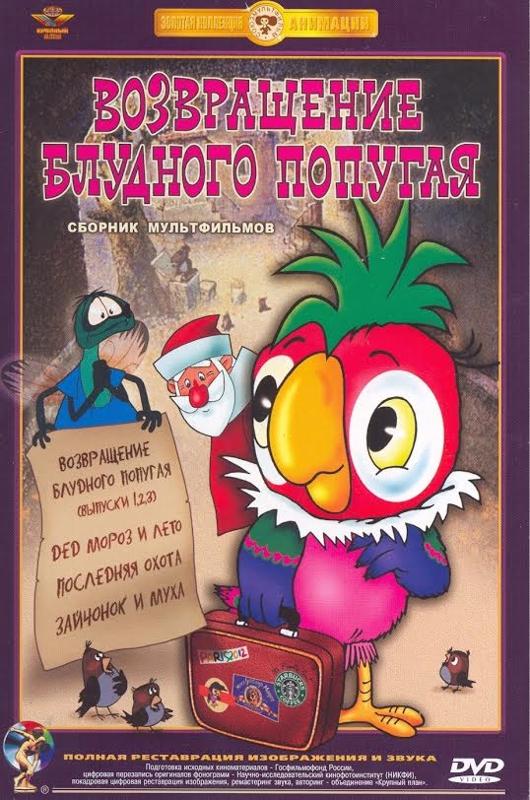 Возвращение блудного попугая. Сборник мультфильмов (DVD) (полная реставрация звука и изображения) дед мороз и лето сборник мультфильмов dvd полная реставрация звука и изображения