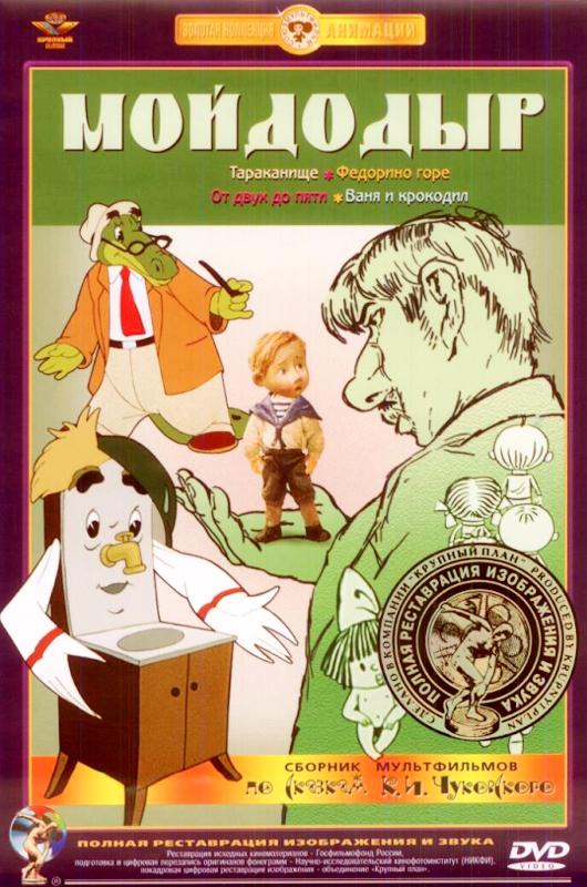 Мойдодыр. Сборникмультфильмов по сказкам К.И.Чуковского (DVD) (полная реставрация звука и изображения)