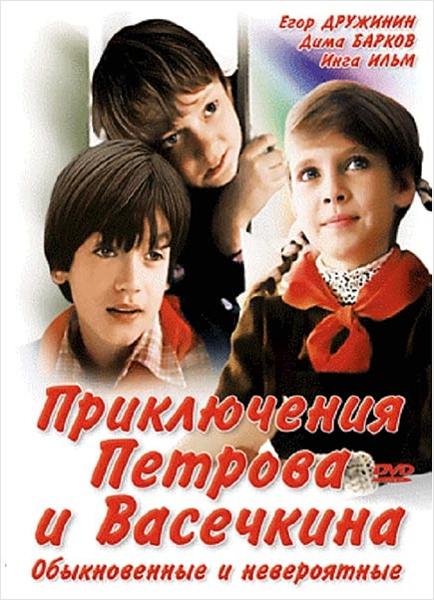 Приключения Петрова и Васечкина, обыкновенные и невероятные (региональное издание)