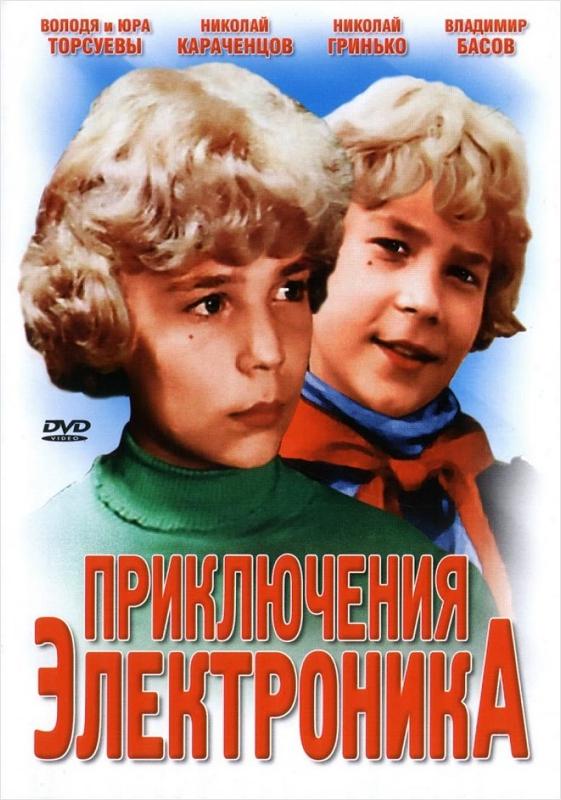 Приключения Электроника (региональное издание) (DVD)