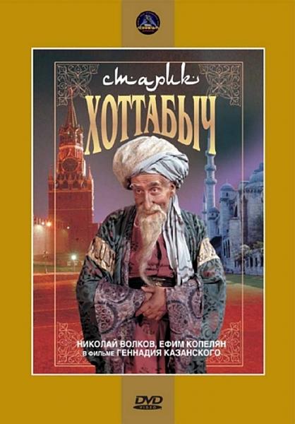 Старик Хоттабыч (региональное издание) (DVD)