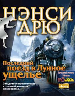 Нэнси Дрю. Последний поезд в Лунное ущелье (Цифровая версия)В игре Нэнси Дрю. Последний поезд в Лунное ущелье игроку вновь придется искать хитроумного преступника, общаясь с персонажами и решая занимательные головоломки.<br>
