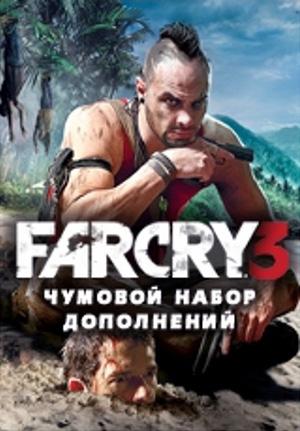 Far Cry 3. Чумовой набор дополнений (Цифровая версия)Набор Far Cry III. DLC Deluxe Bundle включает четыре уникальных задания для одиночной игры и две эксклюзивные победные анимации для мультиплеера.<br>