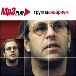 Аквариум: MP3 Play (CD)