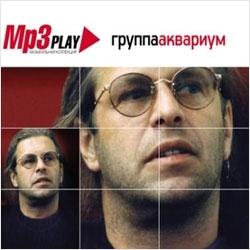 Аквариум. MP3 Play