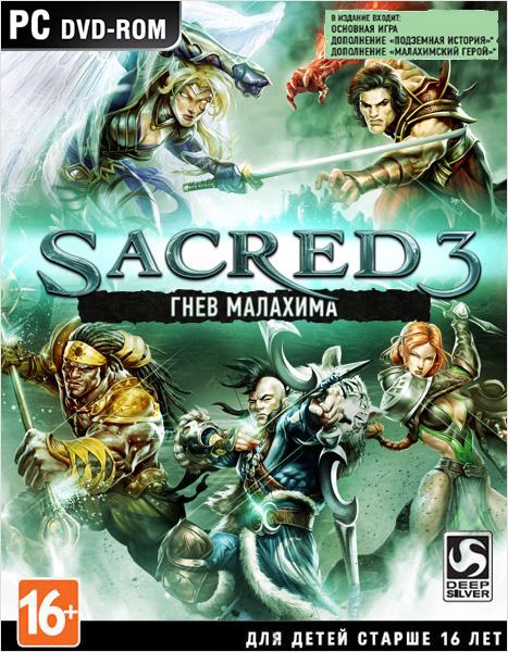 Sacred 3: Гнев Малахима [PC] от 1С Интерес