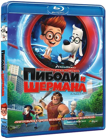 Приключения мистера Пибоди и Шермана (Blu-ray) Mr. Peabody &amp; ShermanМультфильм Приключения мистера Пибоди и Шермана повествует о приключениях ученой собаки мистера Пибоди и его приемного сына Шермана. При помощи неординарного изобретения &amp;ndash; машины ВЕЙБЕК – мистер Пибоди и Шерман перемещаются в прошлое, где становятся очевидцами разных исторических событий.<br>