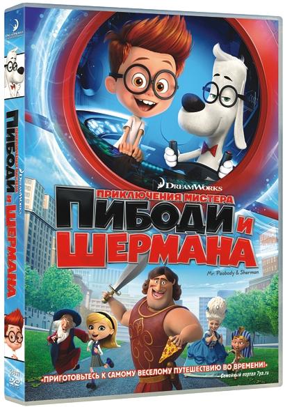 Приключения мистера Пибоди и Шермана (DVD) Mr. Peabody &amp; ShermanМультфильм Приключения мистера Пибоди и Шермана повествует о приключениях собаки мистера Пибоди и его приемного сына Шермана. При помощи неординарного изобретения &amp;ndash; машины ВЕЙБЕК – мистер Пибоди и Шерман перемещаются в прошлое, где становятся очевидцами разных исторических событий.<br>