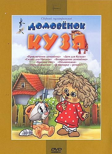 Домовенок Кузя. Сборник мультфильмов (региональное издание)
