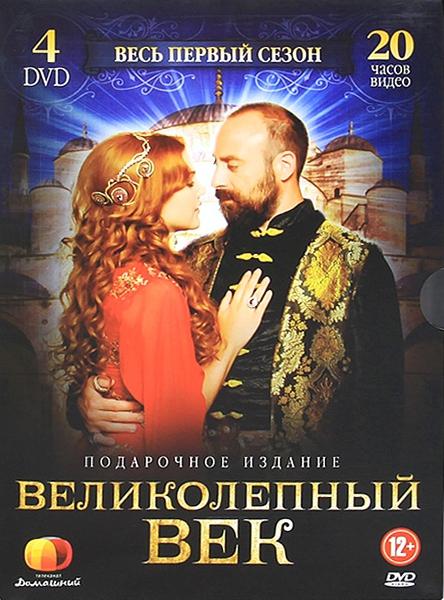 Великолепный век. Сезон 1 (4 DVD)