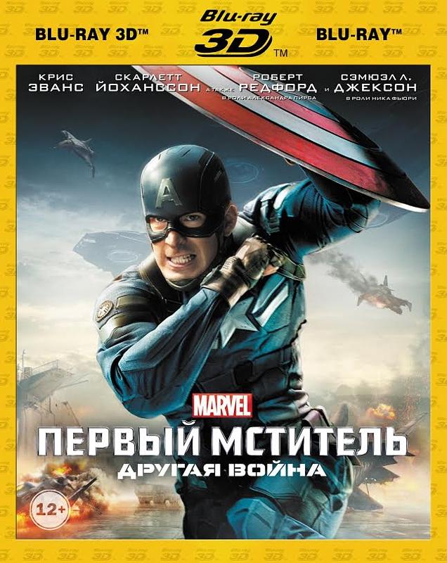 Первый мститель: Другая война (Blu-ray 3D + 2D)