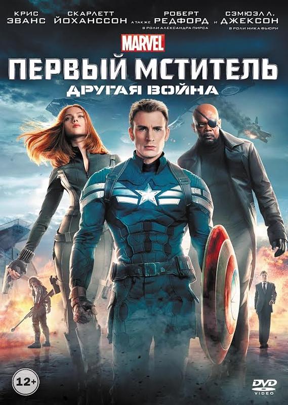 Первый мститель: Другая война (региональное издание) Captain America: The Winter Soldier
