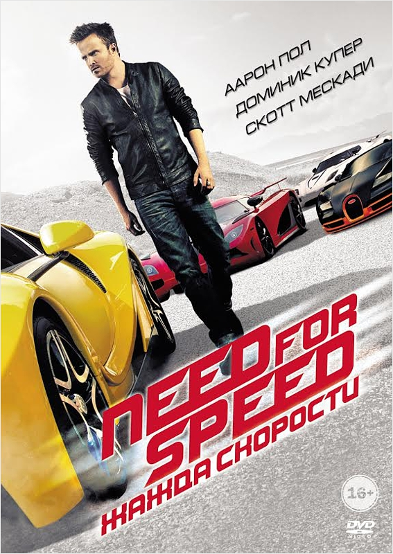 Need for Speed: Жажда скорости (DVD) Need for Speed