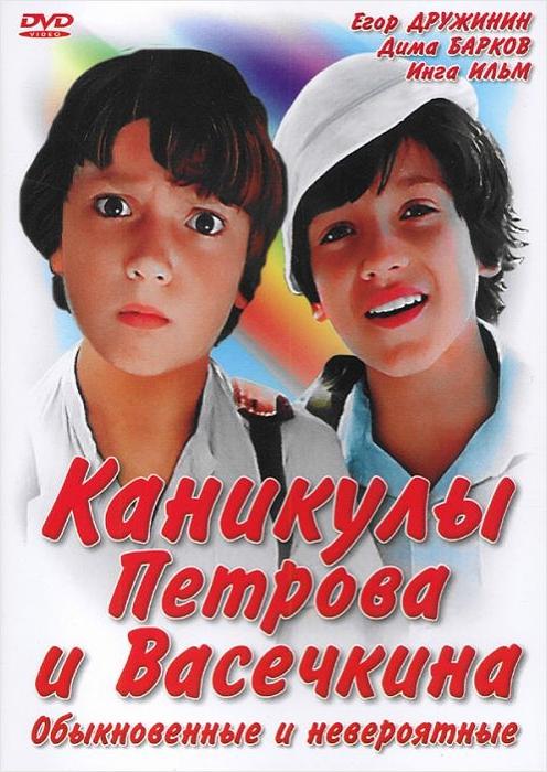 Каникулы Петрова и Васечкина. Обыкновенные и невероятные (региональное издание)