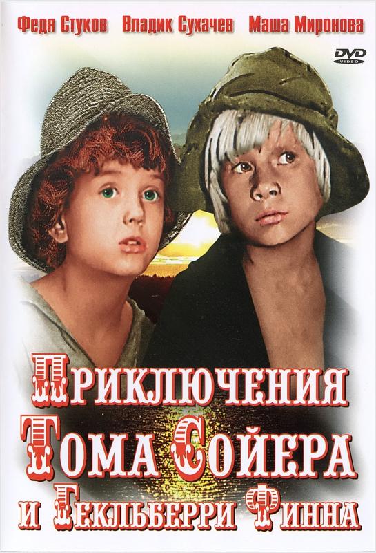 Приключения Тома Сойера и Гекльберри Финна (региональное издание)