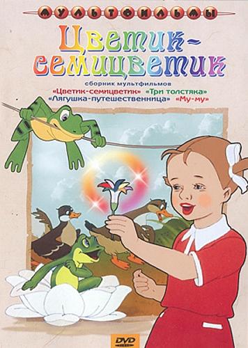 Цветик-Семицветик. Сборникмультфильмов (региональное издание) ночник bradex семицветик