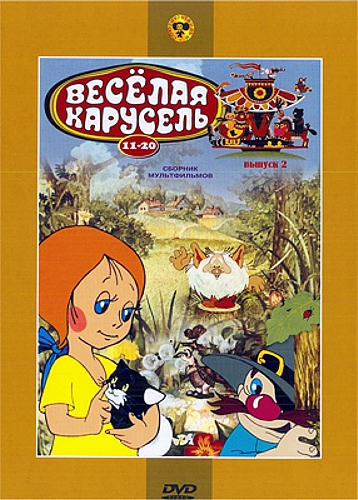 Веселая карусель. Выпуск 2. Сборник мультфильмов (региональное издание)