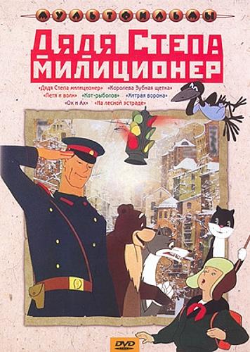 Дядя Степа – милиционер. Сборник мультфильмов (региональное издание)