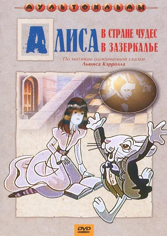 Алиса в стране чудес / Алиса в зазеркалье (региональное издание)Мультфильмы Алиса в Стране Чудес и Алиса в Зазеркалье по мотивам сказки Льюиса Кэрролла в одном сборнике.<br>