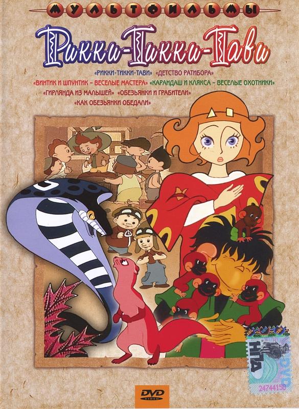 Рикки-Тикки-Тави. Сборник мультфильмов (региональное издание) каталки винтик и шпунтик каталка