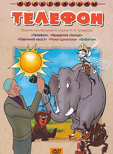 Телефон. Сборник мультфильмов (региональноеиздание) испанец региональное издание
