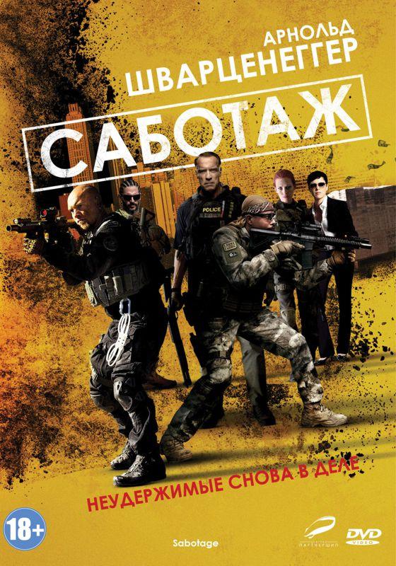 Саботаж (региональное издание) Sabotage