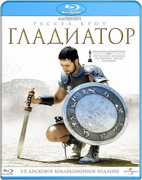 Гладиатор (Blu-ray) Gladiator