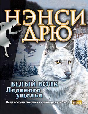 Нэнси Дрю. Белый волк Ледяного ущелья (Цифровая версия)