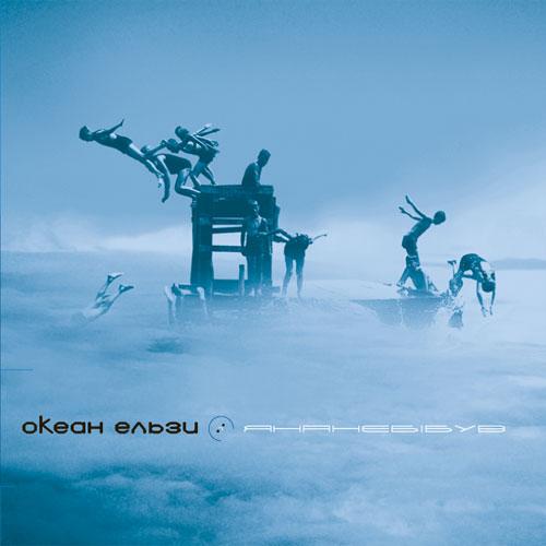 Океан Ельзи: Янанебiбув (CD)